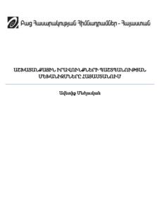 Աշխատանքային իրավունքների պաշտպանության մեխանիզմները Հայաստանում