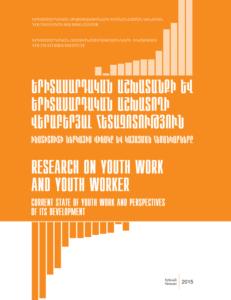 Երիտասարդական աշխատանքի և երիտասարդական աշխատողի վերաբերյալ հետազոտություն